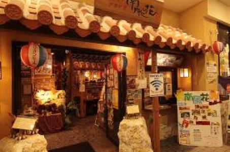 南風花(はいばな) アクアシティお台場店の画像