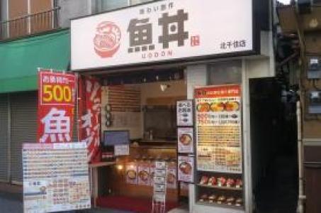 魚丼 北千住の画像