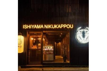 古民家個室 肉和食 石山NIKUKAPPOUの画像