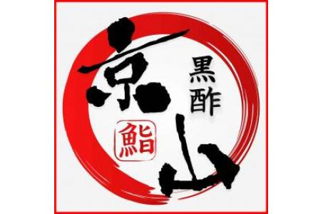 宅配寿司 黒酢の寿司 京山の画像