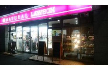 ナチュラルローソン白金一丁目店の画像