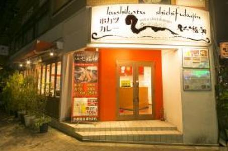 串カツ天満七福神 南森町の画像