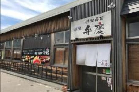 廻転寿司弁慶 新潟ピア万代店の画像