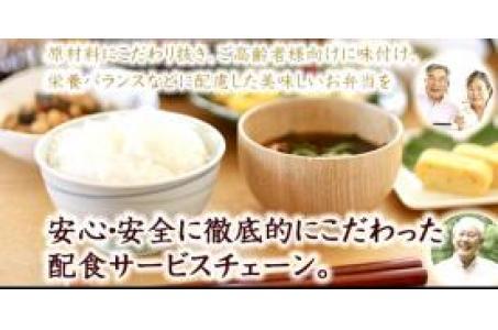 配食のふれ愛 神戸東灘店の画像