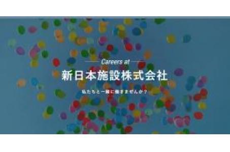 新日本施設株式会社の画像